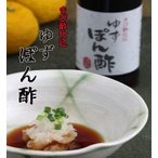 ぽん酢 ゆずポン酢 加計呂麻島のきび酢 自然発酵 きび酢仕込 常温便
