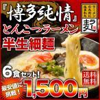 とんこつラーメン6食 博多純情 半生細麺「ラー麦」100