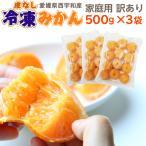 冷凍みかん 600gx3袋 愛媛県産 八協ブランドみかん1.8kg 送料無料