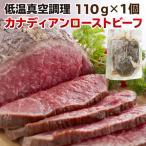 ギフト 食べ物 肉 ローストビーフ ギフト 赤身 もも肉 150g カナダ産 グレインフェッド 贈答用 クリスマス お正月 パーティー クール