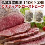 ギフト 肉 ローストビーフ ギフト 赤身 もも肉 150g×2 カナダ産 グレインフェッド 贈答用 クリスマス お正月 パーティー クール