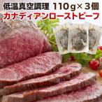 ギフト 肉  ローストビーフ ギフト 赤身 もも肉 150g×3個 カナダ産 グレインフェッド 贈答用 クリスマス お正月 パーティー クール