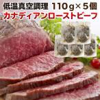 ギフト 肉 ローストビーフ ギフト 赤身 もも肉 150g×5個 カナダ産 グレインフェッド 贈答用 クリスマス お正月 パーティー クール
