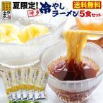 ラーメン 博多 夏限定 税抜き 1000円ポッキリ 冷たい