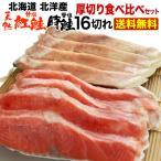 鮭 切り身 北海道産 紅鮭 時鮭 食べ比べセット 天然紅鮭10切れ(600g) 時鮭10切れ(600g) 産地直送 送料無料 ポイント10倍 グルメ