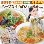 スープで食べる手延べめん  スープなそうめん 4食セット 生姜麺 薬草麺 選べる2つの味 低カロリー ヘルシー メール便送料無料