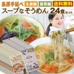 スープで食べる手延べめん  スープなそうめん 24食セット 生姜麺 薬草麺 選べる2つの味 低カロリー ヘルシー 送料無料