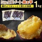 シルクスイート 焼き芋 熊本県産 500×2袋セット 安心安全 無添加 自然食品 保存料一切なし クール