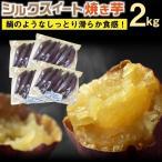 シルクスイート 焼き芋 2kg 熊本県産 500×4袋セット 送料無料 安心安全 無添加 自然食品 保存料一切なし クール