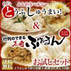 肉まん&しゅうまい♪極旨点心お試しセット(九州お土産)専門店の味!とうふしゅうまい&長崎ぶたまんお試しセット 送料無料 お取り寄せ