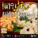 ひとくち餃子&肉まん&しゅうまい♪極旨点心お試し3種セット送料無料(九州お土産)専門店の味!博多一口餃子&とうふしゅうまい&長崎ぶたまんセット