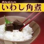 送料無料♪【長崎名産・昔ながらの鰯角煮10袋入り】懐かしいおふくろの幻の味をこだわり再現。凝縮された旨味と栄養♪美味しさに訳あり♪お試しください♪