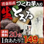 とろろ 冷凍 送料無料 青森県産 つくね芋入り生とろろ1kg 2種類の山芋 青森県産長芋 栄養豊富 無添加