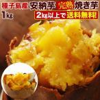 安納芋 焼き芋 1kg(安納芋いも 焼き芋)冷凍やきいも 元祖・冷やし芋 種子島産プレミア蜜芋使用 はなまるマーケットで大絶賛!完熟安納芋焼き芋1kg