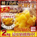 安納芋 焼き芋 2kg(安納芋いも 焼き芋)冷凍やきいも 元祖・冷やし芋 種子島産プレミア蜜芋使用 はなまるマーケットで大絶賛!完熟安納芋焼き芋2kg