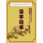 血糖値を気にする方に九州産菊芋粉末。メール便で送料無料。
