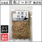 北海道 昆布ぶっかけ 無添加ふりかけ 食いしん坊侍