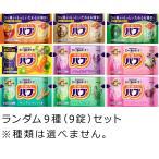 花王 入浴剤 バブ 8種(8錠)セット 〜 送料無料・ポイント消化・501円