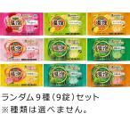 アース製薬 入浴剤 温泡 8種(8錠)セット 〜 送料無料・ポイント消化・500円