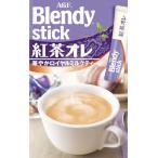 AGF ブレンディスティック 紅茶オレ 3本(3杯分)セット 〜 送料無料・ポイント消化