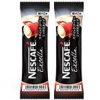 ポイント消化 ネスカフェ エクセラ スティックコーヒー2本(2杯分)セット 送料無料・食品