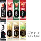 ネスカフェ スティックコーヒー(カフェラテ)お試し8種×4本(計32杯分)セット 〜 送料無料・ポイント消化