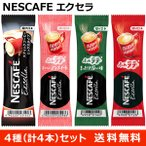 ネスカフェ エクセラ  スティックコーヒーお試し4種(4本)セット 〜 送料無料・ポイント消化