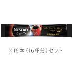 ネスカフェ エクセラ ブラック スティックコーヒー16本セット 〜 送料無料・ポイント消化