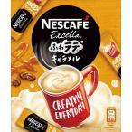 ポイント消化 ネスカフェ エクセラ ふわラテキャラメル スティックコーヒー2本セット 送料無料・食品