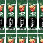 ネスカフェ エクセラ まったり深い味 スティックコーヒー16本セット 〜 送料無料・ポイント消化