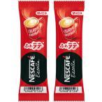ネスカフェ エクセラ ふわラテ スティックコーヒー2本(2杯分)セット 〜 送料無料・ポイント消化