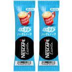 ポイント消化 ネスカフェ エクセラ ハーフ&ハーフ スティックコーヒー2本(2杯分)セット 送料無料・食品