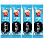ネスカフェ エクセラ ハーフ&ハーフ スティックコーヒー4本(4杯分)セット 〜 送料無料・ポイント消化