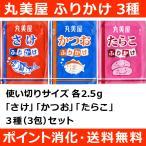 丸美屋 ふりかけ 3種(小分け・使い切り3回分)セット 〜 送料無料・ポイント消化