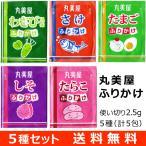丸美屋 ふりかけ 5種(小分け・使い切り5回分)セット 〜 送料無料・ポイント消化