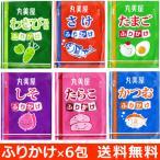丸美屋 ふりかけ 6種(小分け・使い切り6回分)セット 〜 送料無料・ポイント消化