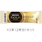 ネスカフェ ゴールドブレンド スティックコーヒー2本(2杯分)セット 〜 送料無料・ポイント消化
