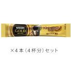 ネスカフェ ゴールドブレンド ブラック スティックコーヒー4本セット 〜 送料無料・ポイント消化