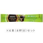 ネスカフェ ゴールドブレンド 香り華やぐ ブラック スティックコーヒー4本セット 〜 送料無料・ポイント消化