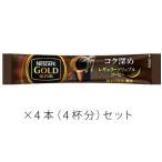 ネスカフェ ゴールドブレンド コク深め ブラック スティックコーヒー4本セット 〜 送料無料・ポイント消化