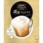 ネスカフェ ゴールドブレンド 濃厚ミルクラテ スティックコーヒー2本(2杯分)セット 〜 送料無料・ポイント消化