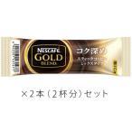 ネスカフェ ゴールドブレンド コク深め スティックコーヒー2本(2杯分)セット 〜 送料無料・ポイント消化