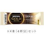 ネスカフェ ゴールドブレンド コク深め スティックコーヒー4本セット 〜 送料無料・ポイント消化