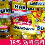 コストコ HARIBO ハリボーグミ 小分け 10g×18袋セット  送料無料・501円 お菓子