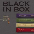 AGF マキシム ブラックインボックスアソート 4種×各1本(4杯分)セット 〜 送料無料・ポイント消化