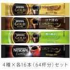 ネスカフェ スティックコーヒー(ブラック)4種×16本(計64杯分)セット 〜 送料無料