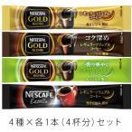 ネスカフェ スティックコーヒー(ブラック)お試し4種(各1本)セット 〜 送料無料・ポイント消化