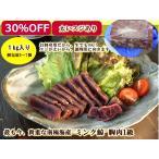 鯨肉 刺身 胸肉1級(ミンク鯨・南氷洋産)約1kg詰め 筋・変形(5〜7本入り)3922
