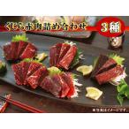 鯨肉 くじら 鯨 赤肉3種詰め合わせ(化粧箱付・送料込み)(3008/3886/3905/1011)