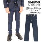 ジェネレーター スーツ パンツ 卒園式 入学式